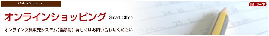 オンラインショッピング オンライン文具販売システム(登録制)詳しくはお問い合わせください